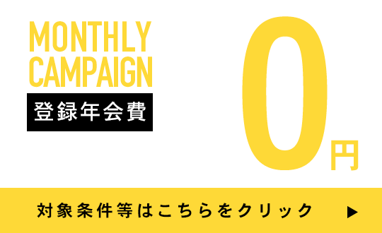 登録年会費無料キャンペーン中!