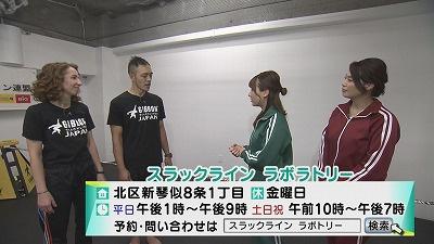 北海道テレビ(HTB)「イチオシ!モーニング」で放送されました&スラックラインと脱力について