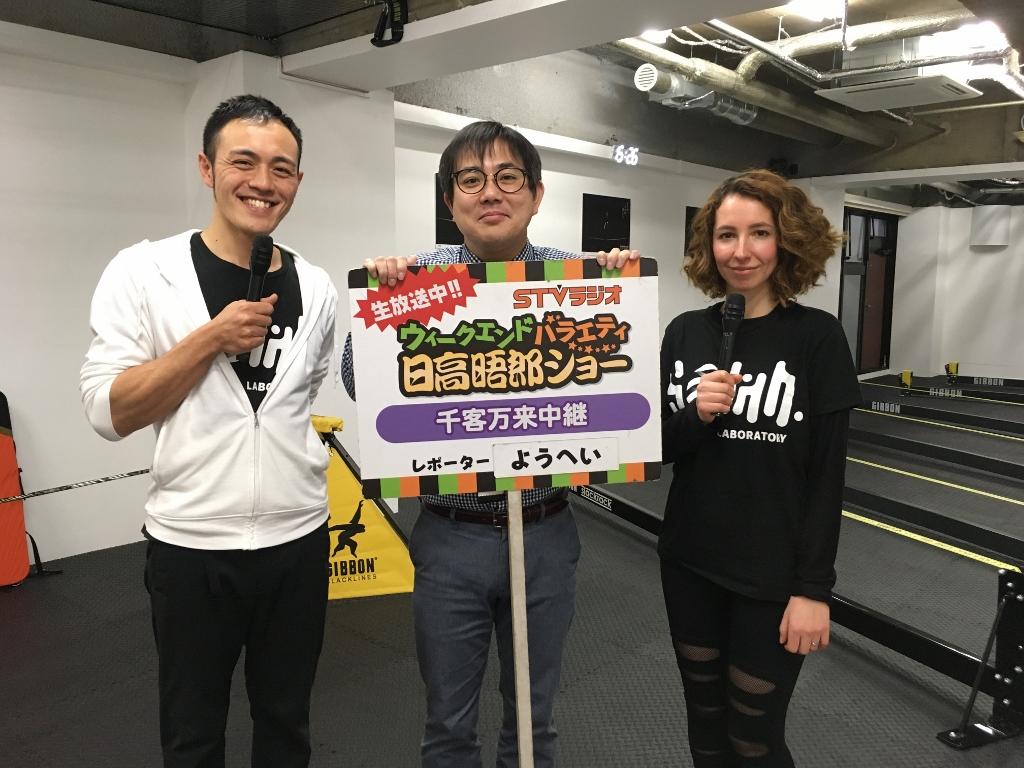 日高晤郎ショーで放送されました!
