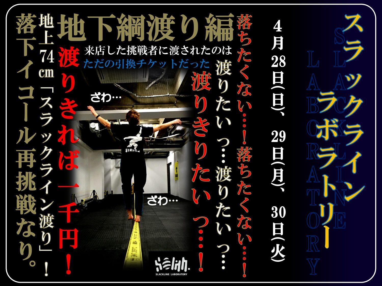 平成最後の3日間限定GWイベント開催!!4月28日、29日、30日