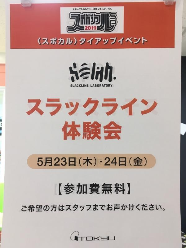 スラックライン体験会 in 東急百貨店