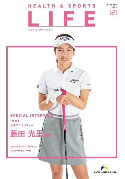 札幌市スポーツ協会さんの「ヘルス&スポーツライフ」に掲載頂きました。